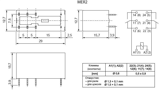 Габаритные размеры промежуточных реле MER2